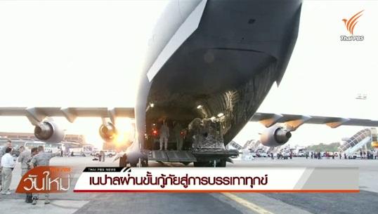 สหรัฐฯ ส่งเครื่องบินลำเลียงสิ่งของบรรเทาทุกข์ช่วยเนปาล