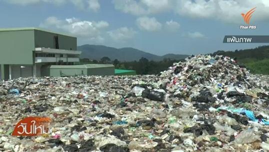 เกาะสมุยเร่งดำเนินการจ้างเอกชนกำจัดขยะสะสมกว่า 2 แสนตัน