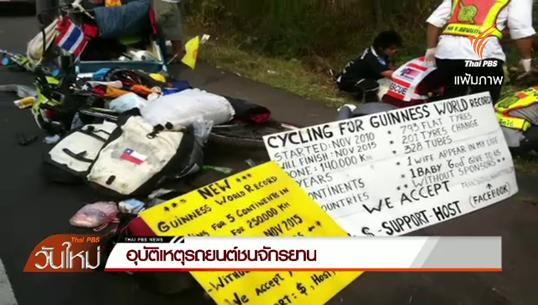 ย้อนรอยอุบัติเหตุรถชนจักรยานในไทย