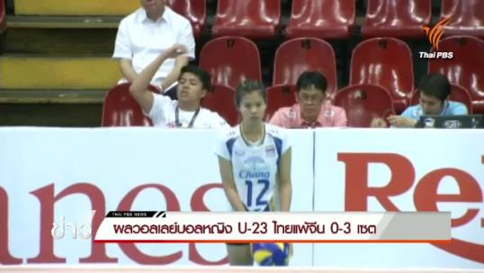 วอลเลย์บอลหญิง U-23 ไทยแพ้จีน 0-3 เซต