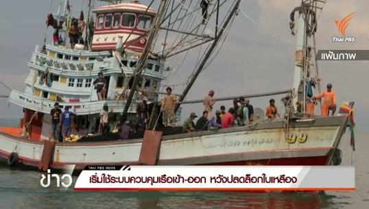 กรมประมงเริ่มใช้ระบบควบคุมเรือเข้า-ออก หวังปลดล็อกใบเหลือง