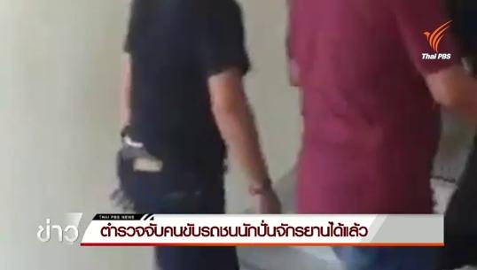ตำรวจควบคุมตัวคนขับรถชนนักปั่นจักรยานย่านรัชดา-รามอินทราได้แล้ว