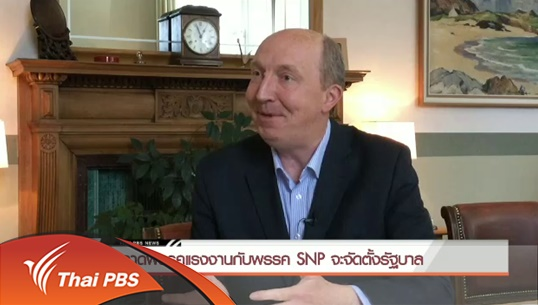 คาดพรรคแรงงานกับพรรค SNP จะจัดตั้งรัฐบาล