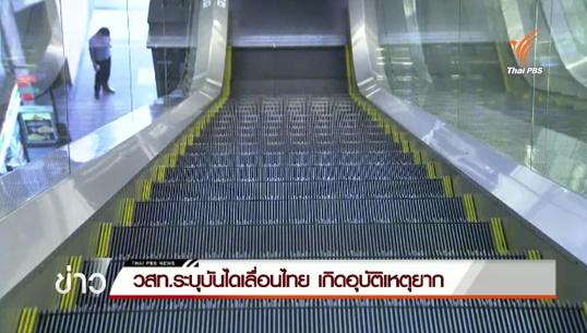 วสท.ยืนยันบันไดเลื่อนไทยมีมาตรฐาน- เกิดอุบัติเหตุยาก