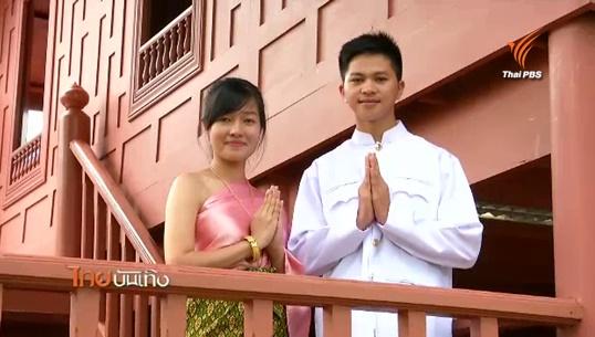 เปิดตำรานอกบทเรียนภาษาไทยของนักศึกษาเวียดนาม