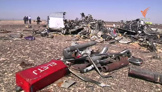 รัสเซียเตือนอย่าด่วนสรุปเครื่องบินถูกวางระเบิด-สั่งอพยพชาวอังกฤษ เยอรมันกลับประเทศ