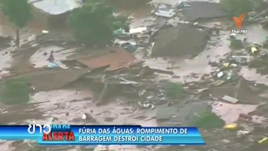 เขื่อนเหมืองแร่บราซิลแตก-โคลนทับดับ 16 ทะลักท่วมบ้านเรือน-ไม่ทราบชะตาอีก 45 คน