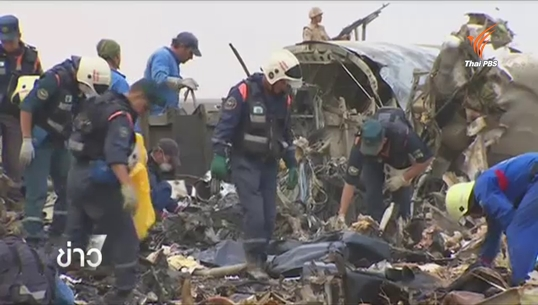หน่วยงานความมั่นคงอังกฤษสันนิษฐานวางระเบิดเครื่องบินรัสเซียก่อนขึ้นบิน