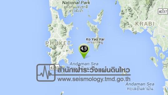 แผ่นดินไหวในทะเลขนาด 4.5 ทางตอนใต้เกาะยาวใหญ่เมื่อ 00.30 น.