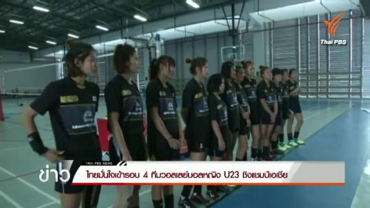 ไทยมั่นใจเข้ารอบ 4 ทีม วอลเลย์บอลหญิง U23 ชิงแชมป์เอเชีย