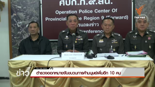 ตำรวจออกหมายจับขบวนการค้ามนุษย์เพิ่มอีก 10 คน