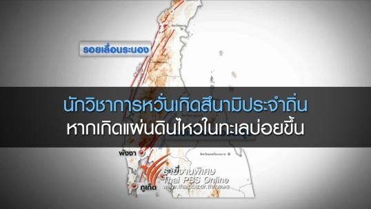 นักวิชาการหวั่นเกิดสึนามิประจำถิ่น หากเกิดแผ่นดินไหวในทะเลบ่อยขึ้น