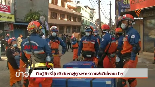ทีมกู้ภัยญี่ปุ่นยังค้นหาผู้สูญหายจากแผ่นดินไหวเนปาล