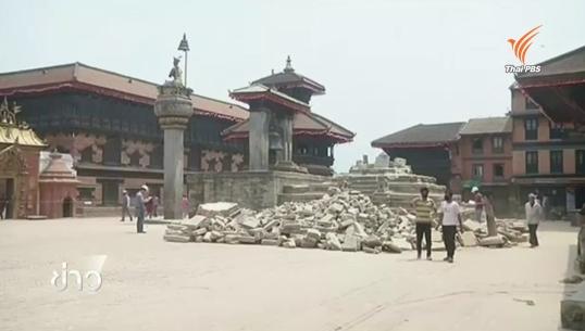 ยูเนสโกสำรวจความเสียหายของโบราณสถานในเนปาล