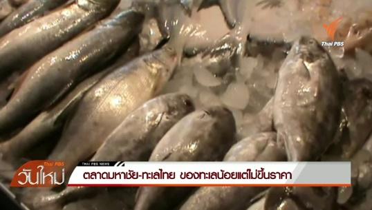 ตลาดมหาชัย-ทะเลไทย ของทะเลน้อยแต่ไม่ขึ้นราคา