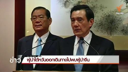 ประธานาธิบดีไต้หวันพบผู้นำจีน หวังปรับปรุงความสัมพันธ์