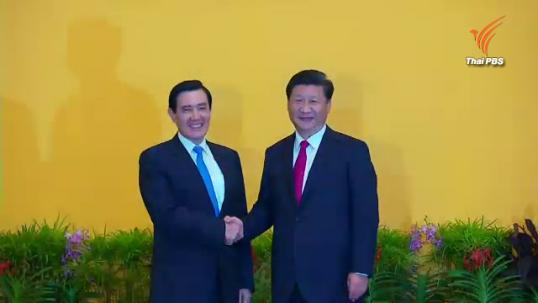 ผู้นำจีน-ไต้หวันจับมือครั้งแรกในรอบ 66 ปี หลังสงครามกลางเมือง-แยกเป็น 2 ประเทศ