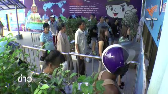 แรงงานเมียนมาในไทยกลับไปใช้สิทธิ์เลือกตั้ง