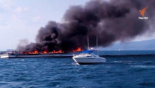 เพลิงไหม้เรือนักท่องเที่ยวที่ จ.กระบี่ เด็กสูญหาย 1 คน เรือเสียหายทั้งลำ