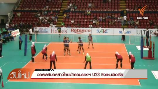 วอลเลย์บอลสาวไทยเข้ารอบรองฯ U23 ชิงแชมป์เอเชีย