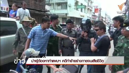 ตำรวจแจ้งข้อหาฆ่าคนตายโดยเจตนา วัยรุ่นทำร้ายชายวัย 51 เสียชีวิตในปราจีนบุรี