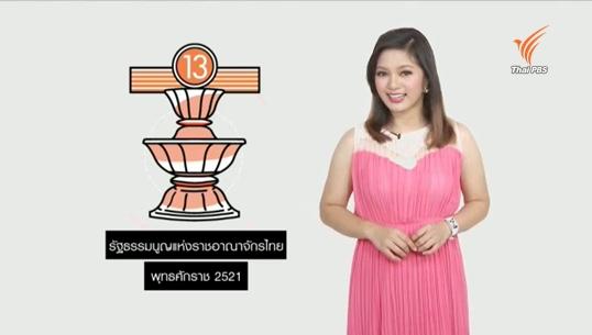 สารคดีพิเศษ 800 ปี แมกนา คาร์ตา 83 ปี ประชาธิปไตยไทย (ตอน 19) : รัฐธรรมนูญไทย ฉบับที่ 13