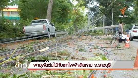 พายุพัดต้นไม้ทับเสาไฟฟ้าเสียหาย จ.ราชบุรี