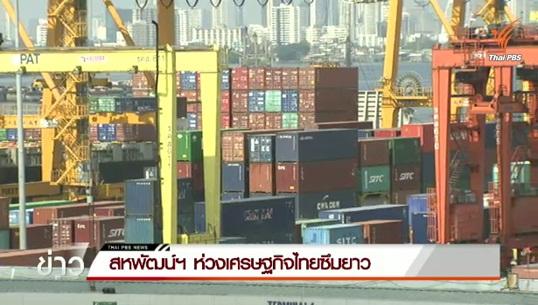 สหพัฒน์ฯห่วงเศรษฐกิจไทยซึมยาว เสนอรัฐคงภาษีมูลค่าเพิ่ม