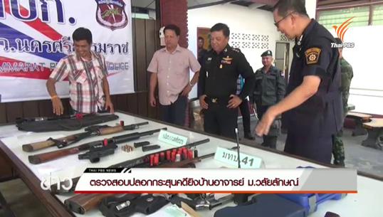 ค้นบ้านผู้นำท้องที่ ยึดปืน-เครื่องกระสุนไปตรวจสอบ คดียิงบ้านนักวิชาการ ม.วลัยลักษณ์