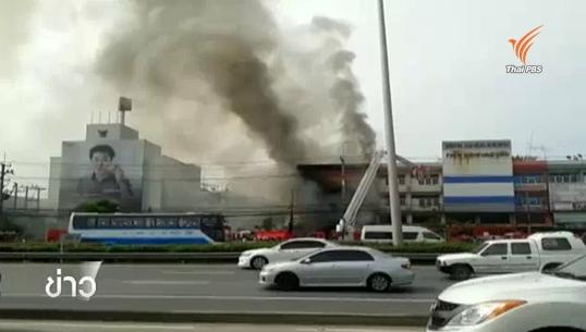 เกิดเหตุเพลิงไหม้ร้านขายสีหน้าตลาดวังน้อย จ.อยุธยา เสียหาย 4-5 ล้าน