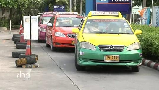 แท็กซี่ทวง
