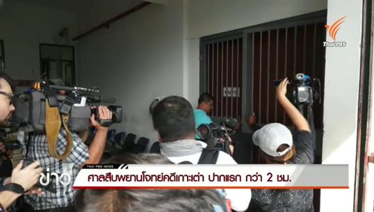 ศาลสืบพยานโจทก์คดีฆาตกรรมนักท่องเที่ยวเกาะเต่านัดแรก - ทนายจำเลยยื่นศาลขอตรวจพยานหลักฐานอีกรอบ