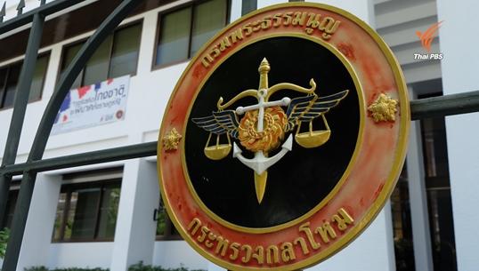ศาลทหารจำคุก 30 ปี  ชาวเมืองกาญจน์  โพสต์ 6 ข้อความบนเฟซบุ๊ค ผิดมาตรา 112