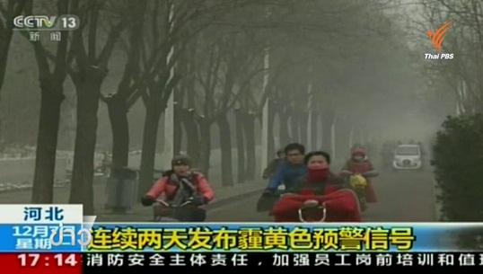 กรุงปักกิ่งของจีนเริ่มใช้มาตรการลดมลพิษ โครงการก่อสร้าง-โรงงานหยุดทำงานชั่วคราว