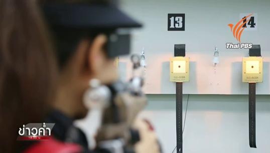 สมาคมยิงปืนทั่วประเทศค้านข้อบังคับชี้เอื้อประโยชน์พวกพ้อง เตรียมเคลื่อนไหว 12 ธ.ค.
