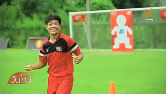 """""""เรดเเชมเปี้ยน"""" นำนักฟุตบอลเยาวชนไทยพัฒนาฝีเท้า ที่ อังกฤษ"""
