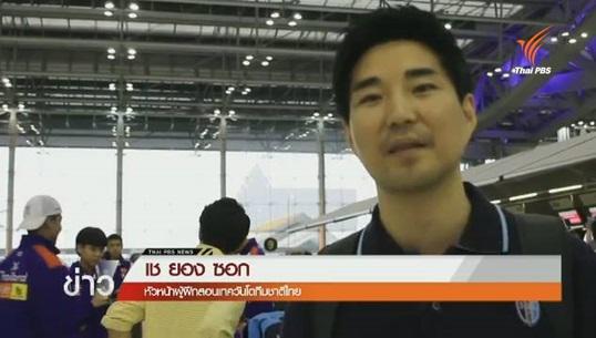 """""""โค้ชเช"""" นำทีมนักเทควันโดทีมชาติเก็บตัว ที่ ออสเตรเลีย"""