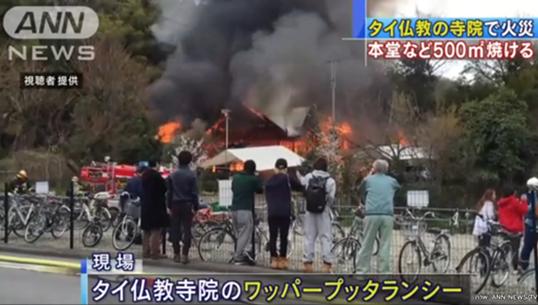 ไฟไหม้วัดไทยในกรุงโตเกียวเสียหายทั้งหลัง