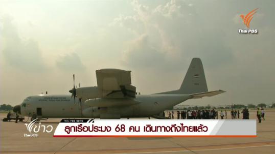ลูกเรือประมง 68 คน เดินทางถึงไทยแล้ว