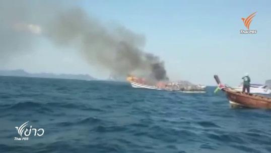 แจ้งข้อหากัปตันเรือโดยสารที่ถูกเพลิงไหม้ จ.กระบี่