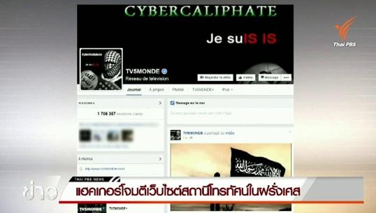 แฮคเกอร์โจมตีเว็บไซต์สถานีโทรทัศน์ในฝรั่งเศส