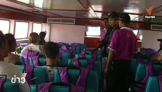 สุ่มตรวจเรือโดยสาร จ.กระบี่ หลังเกิดเหตุไฟไหม้เรือกลางทะเล