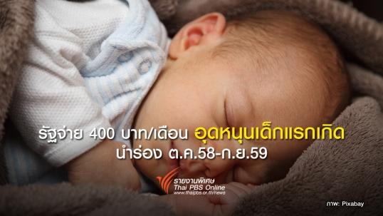 รัฐจ่าย 400บาท/เดือนอุดหนุนเด็กแรกเกิด นำร่อง ต.ค.58-ก.ย.59