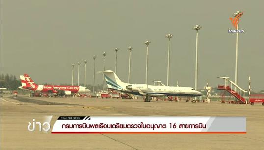 กรมการบินพลเรือนเตรียมตรวจใบอนุญาต 16 สายการบิน