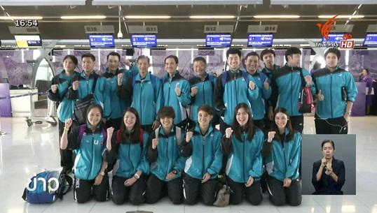 ทีมแบดมินตันไทยพร้อมเดินทางไปแข่งขัน