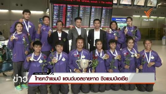 แฮนด์บอลชายหาดสาวไทยคว้าแชมป์เอเชีย รับสิทธิ์เเข่งชิงเเชมป์โลก