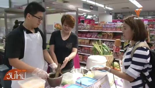 อาหารไทยเมนูยอดนิยมในสิงคโปร์