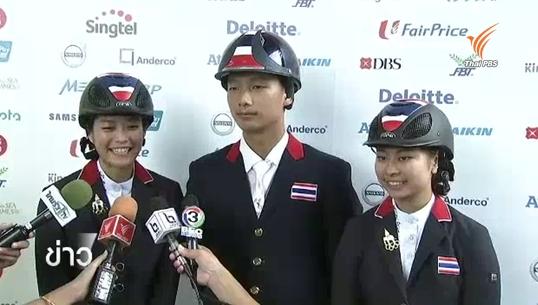 สายเลือดใหม่ทีมขี่ม้าโชว์จัมปิ้งไทย