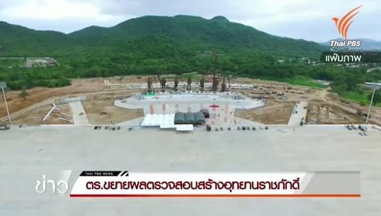 ตรวจสอบงบฯสร้างอุทยานราชภักดิ์เรียกราคาเกินจริง 30 ล้าน