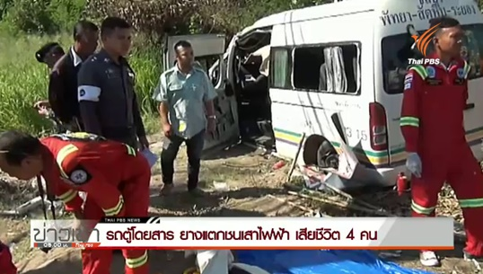 รถตู้โดยสารระยอง-ชลบุรี ขับแย่งผู้โดยสารที่ตลาดหนองมนชนเสาไฟฟ้าแรงสูง ดับ 4-เจ็บ 1 คน